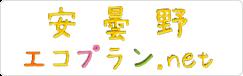 安曇野エコプラン.net